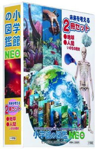 【楽天ブックスならいつでも送料無料】小学館の図鑑NEO未来を考える(2冊セット)