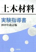 土木材料実験指導書(2019年改訂版)
