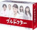 【送料無料】ブルドクター DVD-BOX