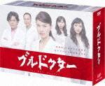 ブルドクター DVD-BOX