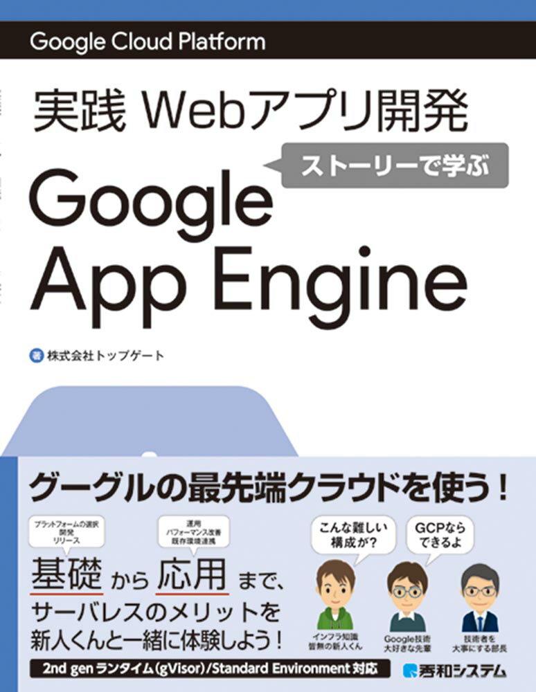 PC・システム開発, その他 Google Cloud Platform Web Google App Engine