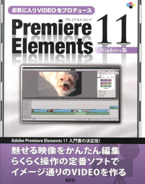 お気に入りVIDEOをプロデュースPremiere Elements 11画像