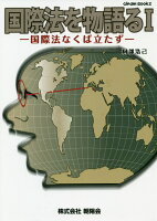 国際法を物語る(1)