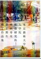 DVD>東京藝術大学大学院映像研究科映画専攻第十期生修了作品集(2016)
