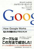 『How Google Works (ハウ・グーグル・ワークス) 私たちの働き方とマネジメント』の画像