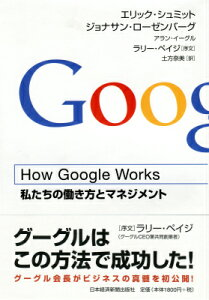 【楽天ブックスならいつでも送料無料】How Google Works [ エリック・シュミット ]