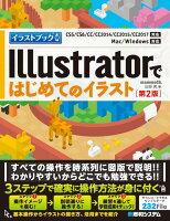 9784798049557 - 2021年Adobe Illustratorの勉強に役立つ書籍・本