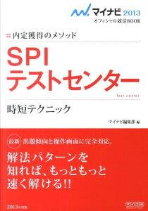 【送料無料】SPIテストセンター時短テクニック(〔'13〕)