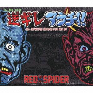 逆ギレ・アウチ!!(初回限定盤 CD+DVD) [ RED SPIDER ]