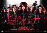 ヒガンバナ 警視庁捜査七課 DVD-BOX