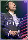 Concert Tour 2017 BATON [ 徳永英明 ]