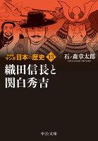 新装版 マンガ日本の歴史13 織田信長と関白秀吉
