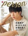 TVガイドPERSON(vol.84) 話題のPERSONの素顔に迫るPHOTOマガジン #誠実さ#ひたむきさ#増田貴久 (TOKYO NEWS MOOK)