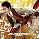 Jan Jan Japanese [ 郷ひろみ ]