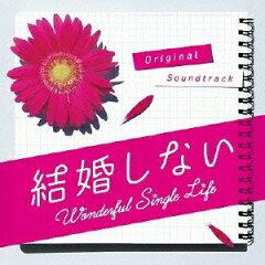 【送料無料】フジテレビ系ドラマ 結婚しない オリジナル・サウンドトラック [ (オリジナル・サ...