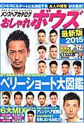 【楽天ブックスならいつでも送料無料】メンズヘアカタログおしゃれボウズ最新版(2015)