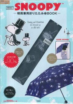 SNOOPY晴雨兼用折りたたみ傘BOOK