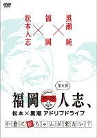 福岡人志、松本×黒瀬アドリブドライブ 第4弾 小倉に松ちゃんが来ない?