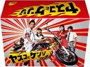ヤスコとケンジ DVD-BOX [ 松岡昌宏 ]