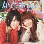 やぁ(^-^)/(CD+DVD) [ かと*ふく ]