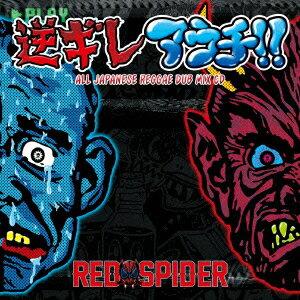 逆ギレアウチ [ RED SPIDER ]