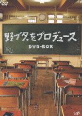 【楽天ブックスならいつでも送料無料】野ブタ。をプロデュース DVD-BOX [ 亀梨和也 ]