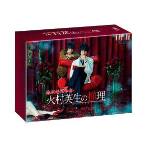 臨床犯罪学者 火村英生の推理【DVD-BOX】 [ 斎藤工 ]