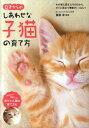 【送料無料】0才からのしあわせな子猫の育て方 [ 服部幸 ]
