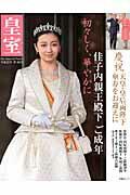 【楽天ブックスならいつでも送料無料】皇室Our Imperial Family(第65号(平成27年 冬)) [...