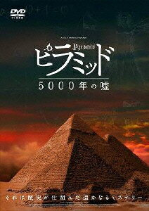 【送料無料】ピラミッド 5000年の嘘