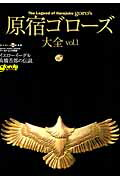【送料無料】原宿ゴローズ大全(vol.1)