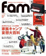 三才ブックスのfam Spring Issue 2017 今度はマムートとのコラボのケースだね!