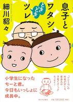 【バーゲン本】息子とワタシ、ときどきツレ