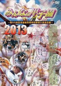 【送料無料】みんなの甲子園2013 〜第85回記念選抜高等学校野球大会全記録〜