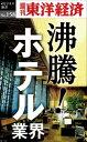 OD>沸騰!ホテル業界 (週刊東洋経済eビジネス新書) [ ...