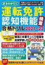 まるわかり!!運転免許認知機能検査合格ドリル2021~22