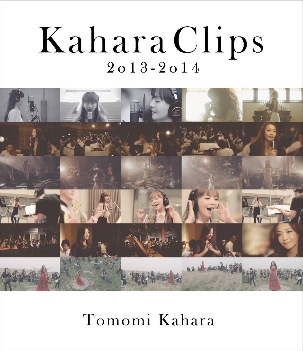 Kahara Clips 2013-2014【Blu-ray】画像