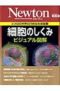 【送料無料】細胞のしくみビジュアル図解