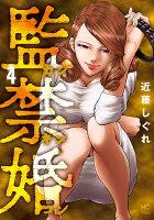 監禁婚〜カンキンコン〜4