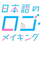 9784766129571 - ロゴデザインの参考になる書籍・本まとめ「考え方や制作過程・事例からロゴ制作を学ぶ」