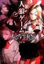 人狼ゲーム(LOVERS) (竹書房文庫) [ 川上亮 ]