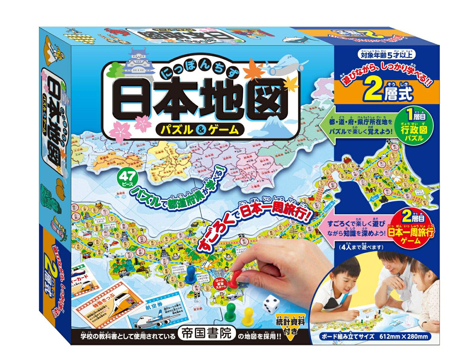 パズル&ゲーム日本地図 2層式