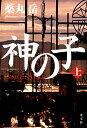【楽天ブックスならいつでも送料無料】神の子(上) [ 薬丸岳 ]