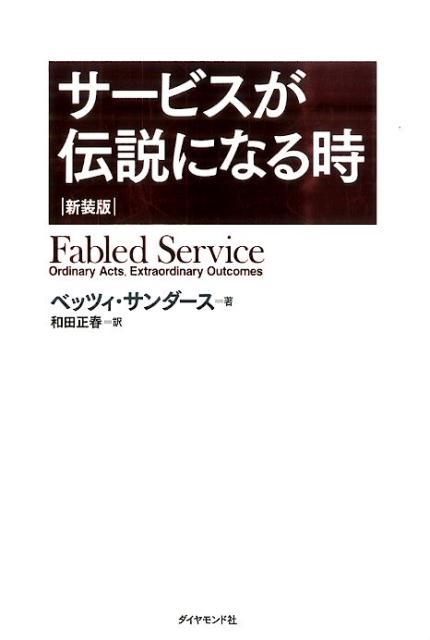 「サービスが伝説になる時 新装版」の表紙