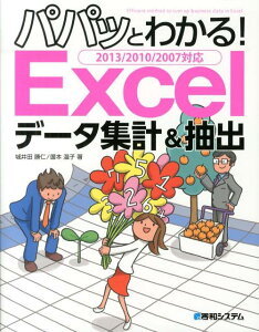【送料無料】パパッとわかる!Excelデータ集計&抽出 [ 城井田勝仁 ]