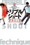 日本最高峰のフットサルプレーヤーが実践するドリブル&シュートテクニック [ フットサルナビ編集部 ]