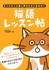 【送料無料】猫語レッスン帖 [ 今泉忠明 ]