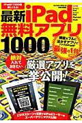 【送料無料】最新iPad無料アプリ1000