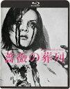 薔薇の葬列 <HDニューマスター版>【Blu-ray】 [ ピーター ]