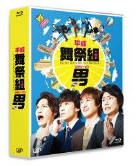 【楽天ブックスならいつでも送料無料】平成舞祭組男 Blu-ray BOX 通常版【Blu-ray】 [ 舞祭組 ]